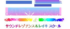大阪のオーラソーマ・レイキ・サウンドレゾナンス・資格認定スクール